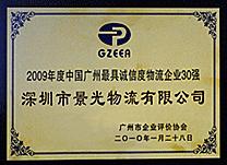 2009年度中国最具诚信度物流企业30强