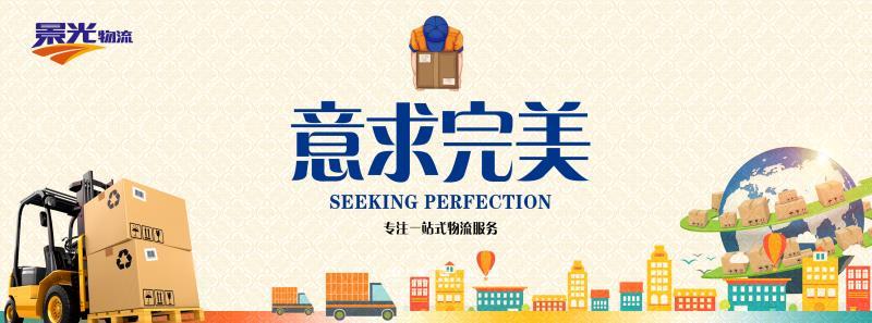 全面提升服务品质,立志于成为广东省零担物流领导者的企业愿景.