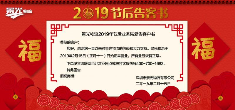 雷电竞网址雷电竞备用网站2019年节后业务恢复告客户…