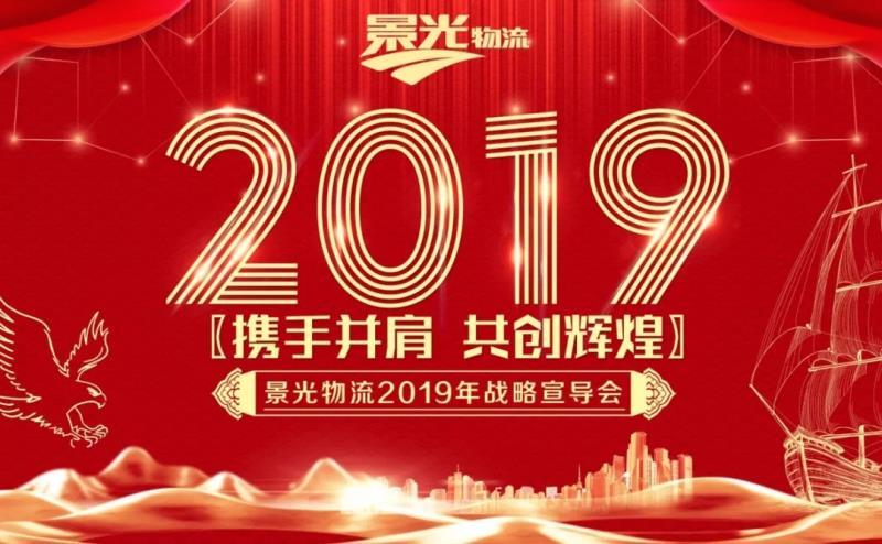 雷电竞网址雷电竞备用网站2019年战略宣导会董事长王…