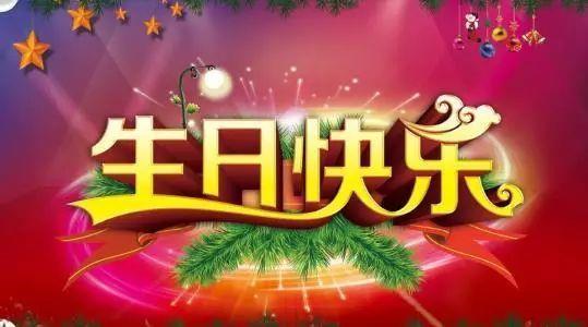 (2019年1月)雷电竞网址寿星们Happy Bi…