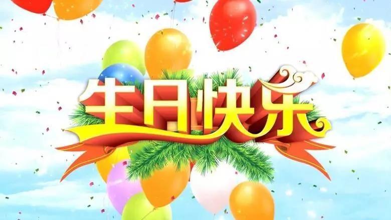(2019年2月)章鱼彩票 苹果寿星们Happy Bi…