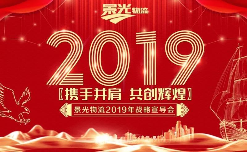 章鱼彩票 苹果物流2019年战略宣导会董事长王…