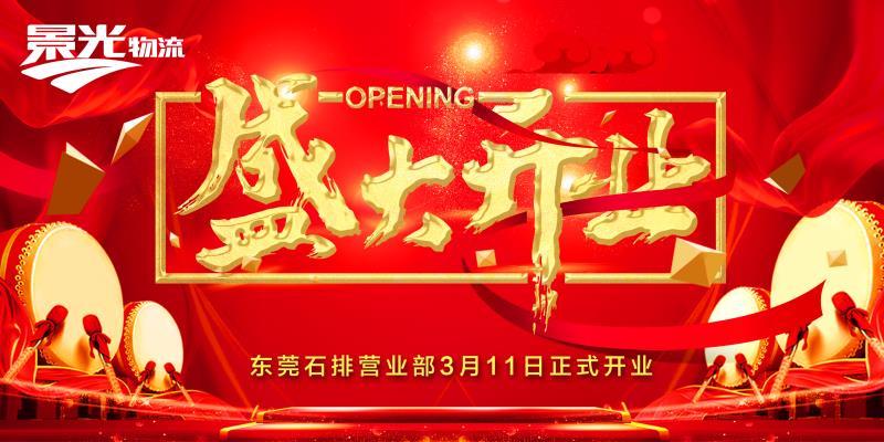 热烈祝贺,东莞石排营业部开业!!…