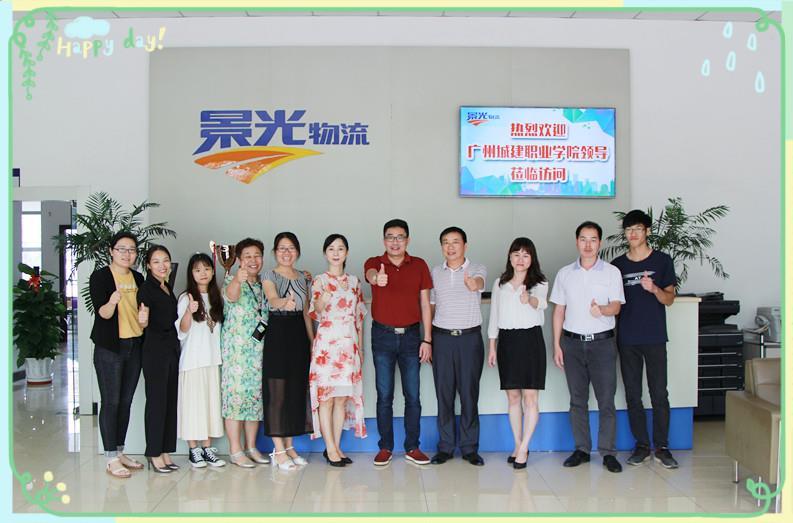 热烈欢迎广州城建职业学院领导莅临…