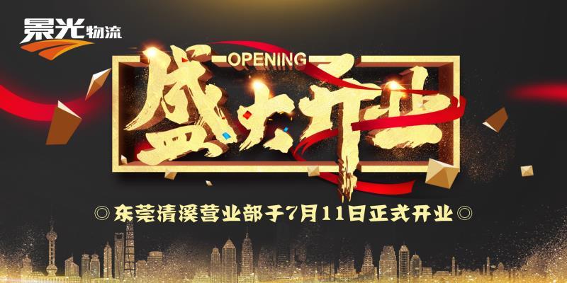 7月11日,东莞清溪营业部正式开业…
