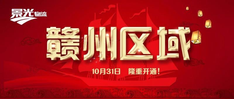 10月31日,江西赣州区域隆重开通!…