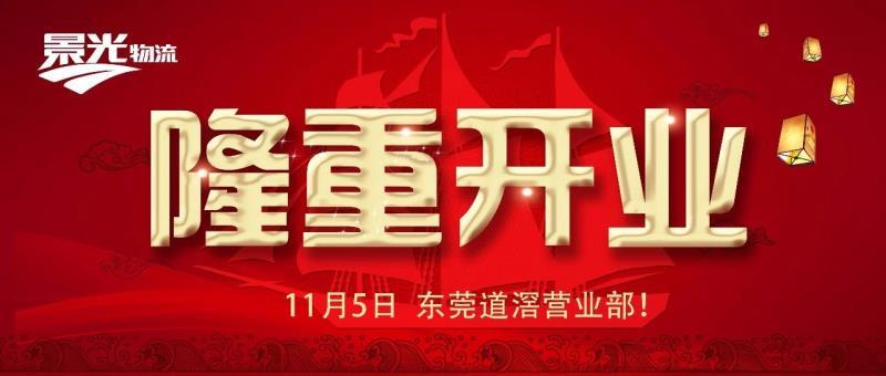 11月5日,东莞道滘营业部正式开业…