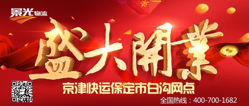 12月03日,京津快运再下一城,河北…