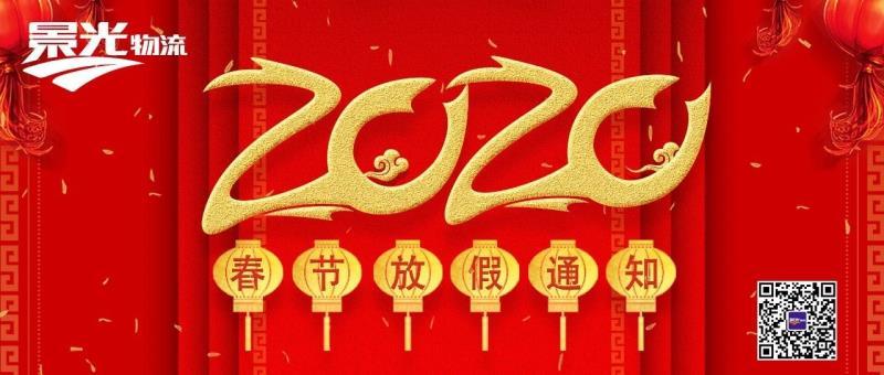 雷电竞网址雷电竞备用网站2020年春节期间服务调整告…