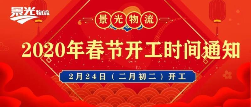 雷电竞网址雷电竞备用网站2020年春节开工时间告客户…