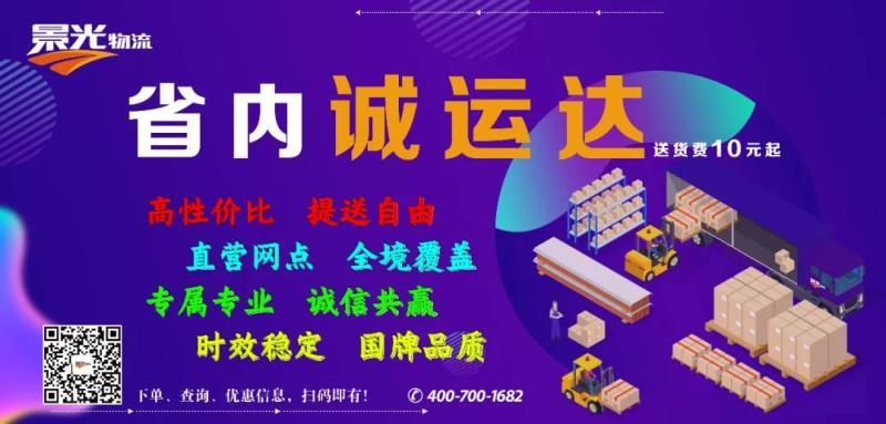 广东网络全覆盖,发货更简单、送货…