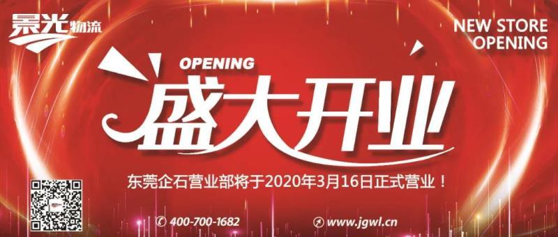 3月16日,东莞企石营业部正式开业…