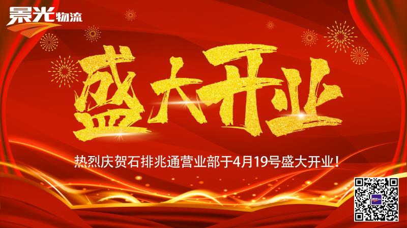 4月19日,东莞石排兆通营业部正式…