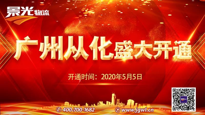 5月5日,广州从化正式开业!