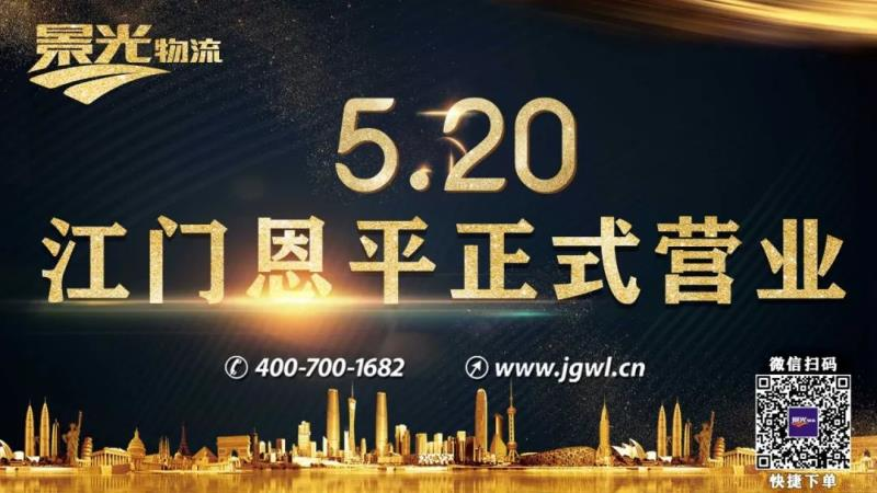 5月20日,江门恩平正式开业!