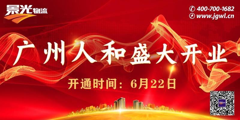 6月22日,广州人和开通!