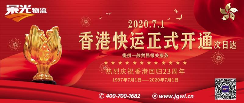 热烈庆祝香港快运盛大开通!
