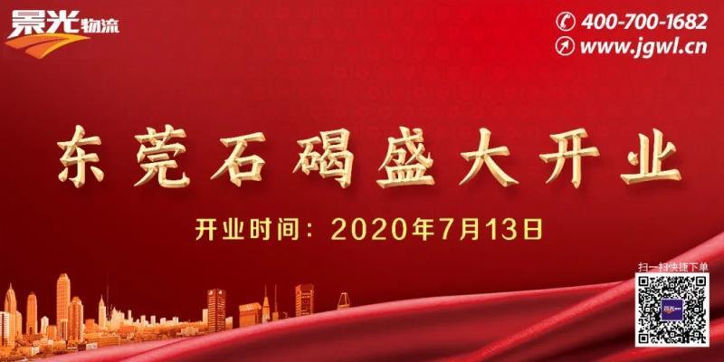 7月13日,东莞石碣营业部正式开业…