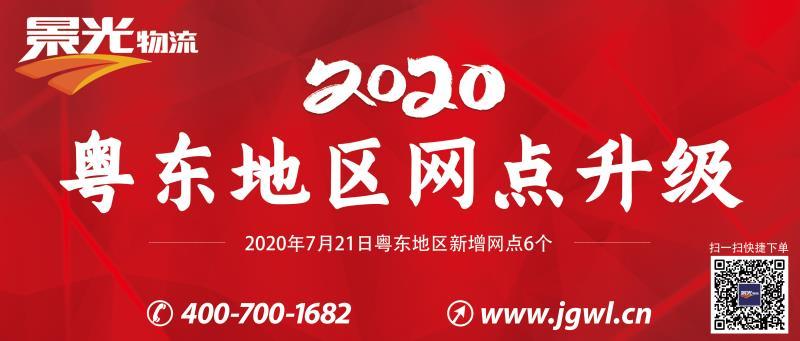 7月21日,粤东地区新增6个网点!