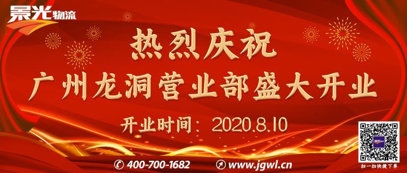 8月10日,广州龙洞正式开业!