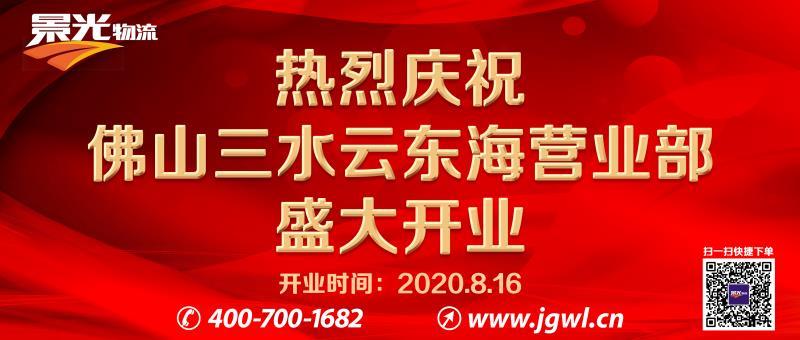 8月16日,佛山三水云东海营业部正…