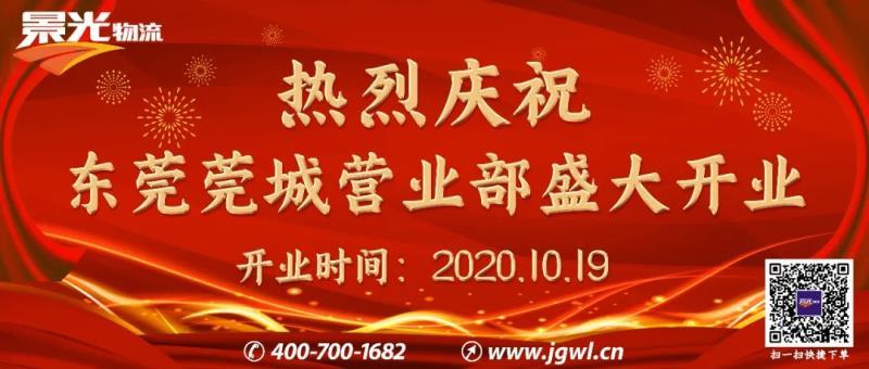 10月19日,东莞莞城营业部正式开业…