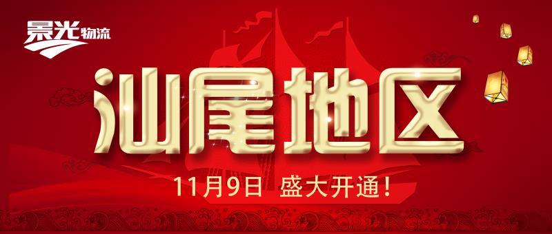 11月9日,汕尾地区盛大开通!