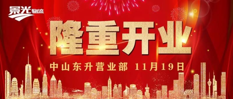 11月19日,中山东升营业部正式开业…